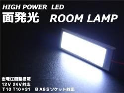 面発光LEDルームランプ